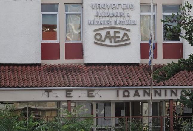 ΟΑΕΔ: Μέχρι τις 23 Σεπτεμβρίου οι αιτήσεις στις Επαγγελματικές Σχολές