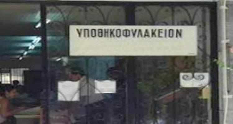 ypotikofilakio
