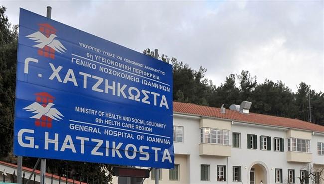 xatzikosta new