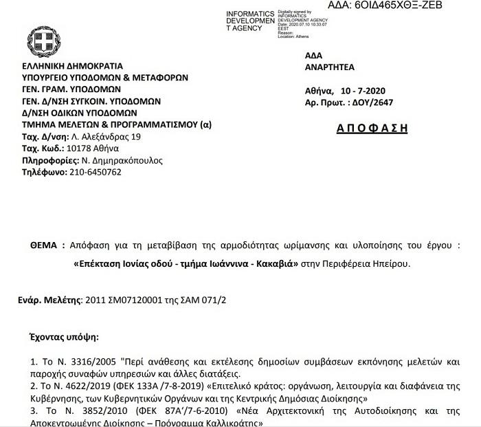 EpirusPost • Ειδήσεις, Ιωάννινα, Άρτα, Πρέβεζα, Θεσπρωτία • apofasi ionia