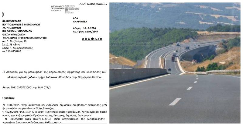 Το Υπουργείο Υποδομών έκανε «μπαλάκι» στην Περιφέρεια τη σύνδεση Ιόνιας- Κακαβιάς!