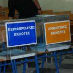Νέο εκλογικό σύστημα για τους Δήμους