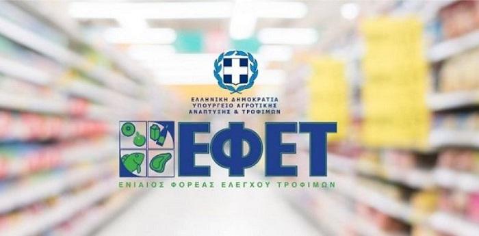 ΕΦΕΤ: Ανακαλεί ακατάλληλα σαλάμια αέρος