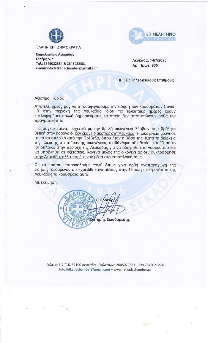 EpirusPost • Ειδήσεις, Ιωάννινα, Άρτα, Πρέβεζα, Θεσπρωτία • epistoli skiadaresi