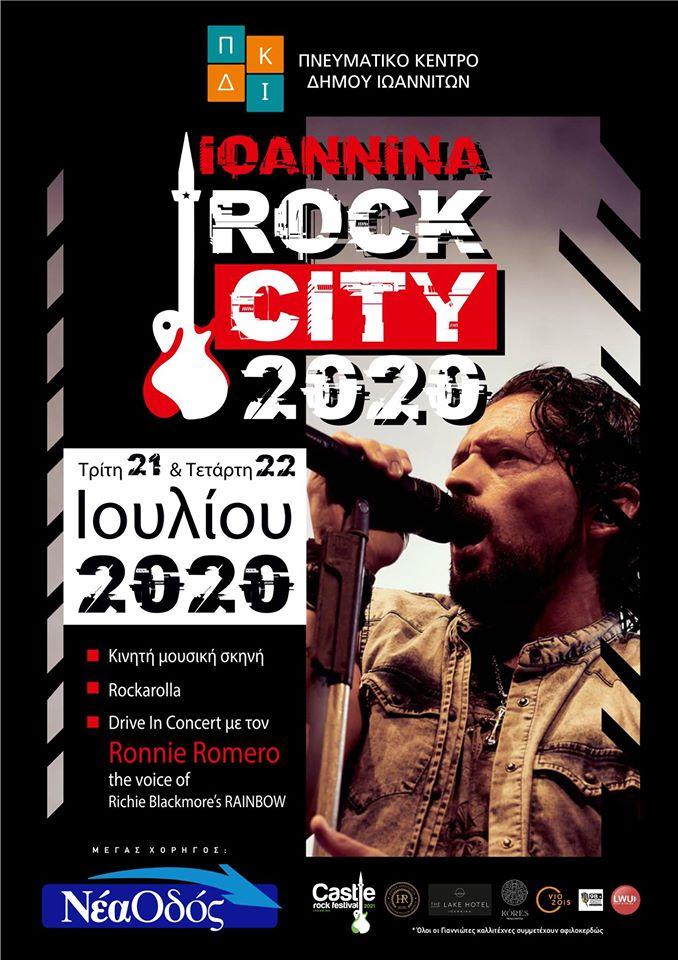 Δυο μέρες, μια πόλη, μια ροκ γιορτή