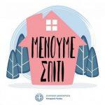 Τα ΜΜΕ της Ηπείρου και τα ποσά για την καμπάνια «Μένουμε Σπίτι»
