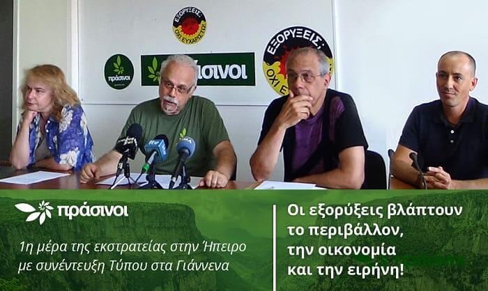 Πράσινοι και Πειρατές εναντίον πετρελαίων