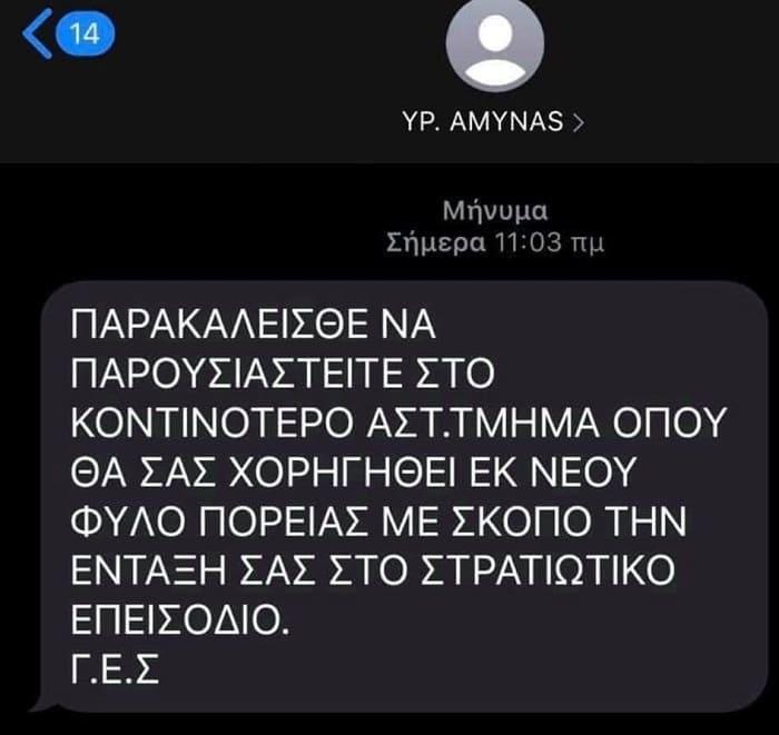 EpirusPost • Ειδήσεις, Ιωάννινα, Άρτα, Πρέβεζα, Θεσπρωτία • sms amina