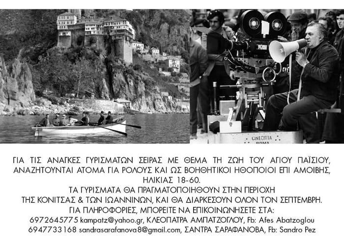 Ταινία για τον Άγιο Παίσιο σε Γιάννινα και Κόνιτσα