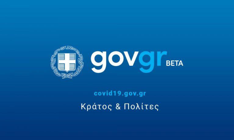 Covid19.gov.gr: Άνοιξε η ειδική πλατφόρμα