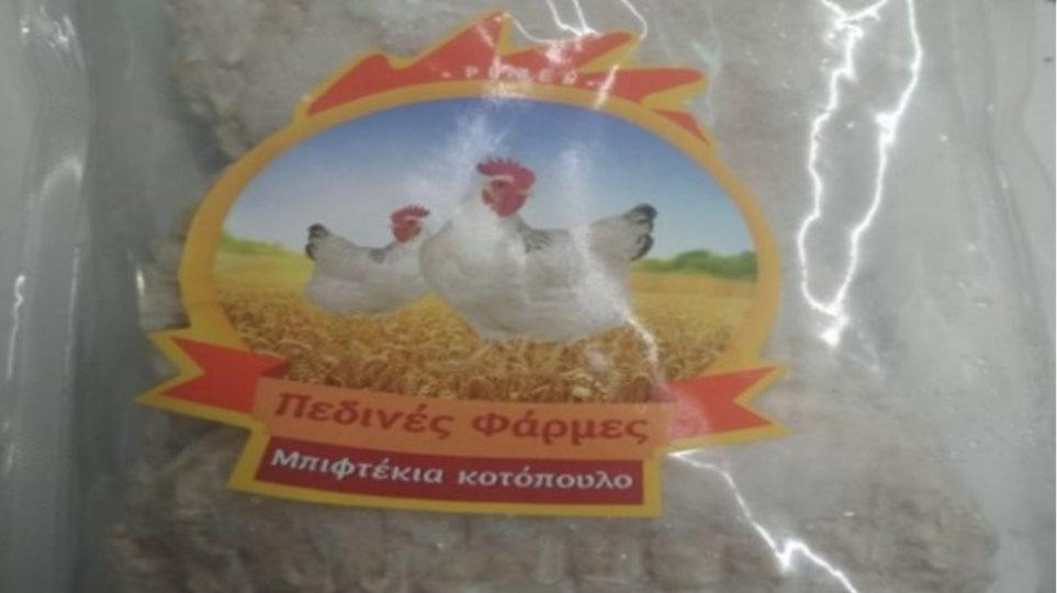 ΕΦΕΤ: Ανακαλεί μπιφτέκια κοτόπουλου