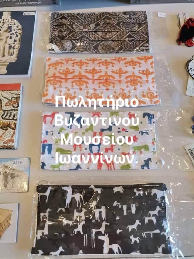 EpirusPost • Ειδήσεις, Ιωάννινα, Άρτα, Πρέβεζα, Θεσπρωτία • maskes mouseio