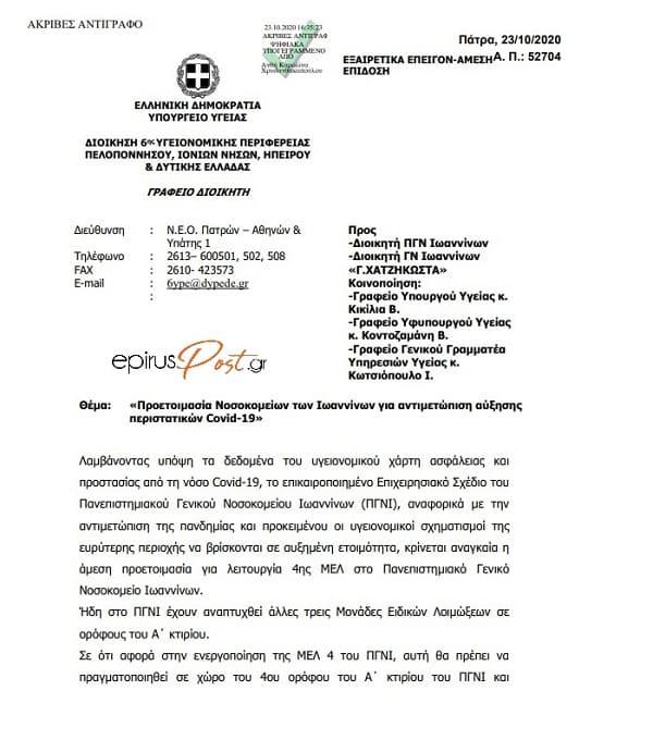 EpirusPost • Ειδήσεις, Ιωάννινα, Άρτα, Πρέβεζα, Θεσπρωτία • eggrafo mel1