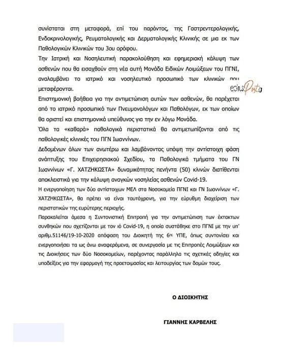 EpirusPost • Ειδήσεις, Ιωάννινα, Άρτα, Πρέβεζα, Θεσπρωτία • eggrafo mel2