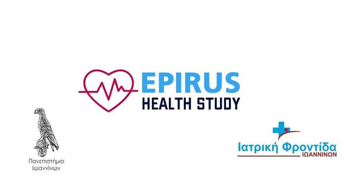 Μελέτη Υγείας Ηπείρου: Οι ειδικοί δίνουν χρήσιμες απαντήσεις!