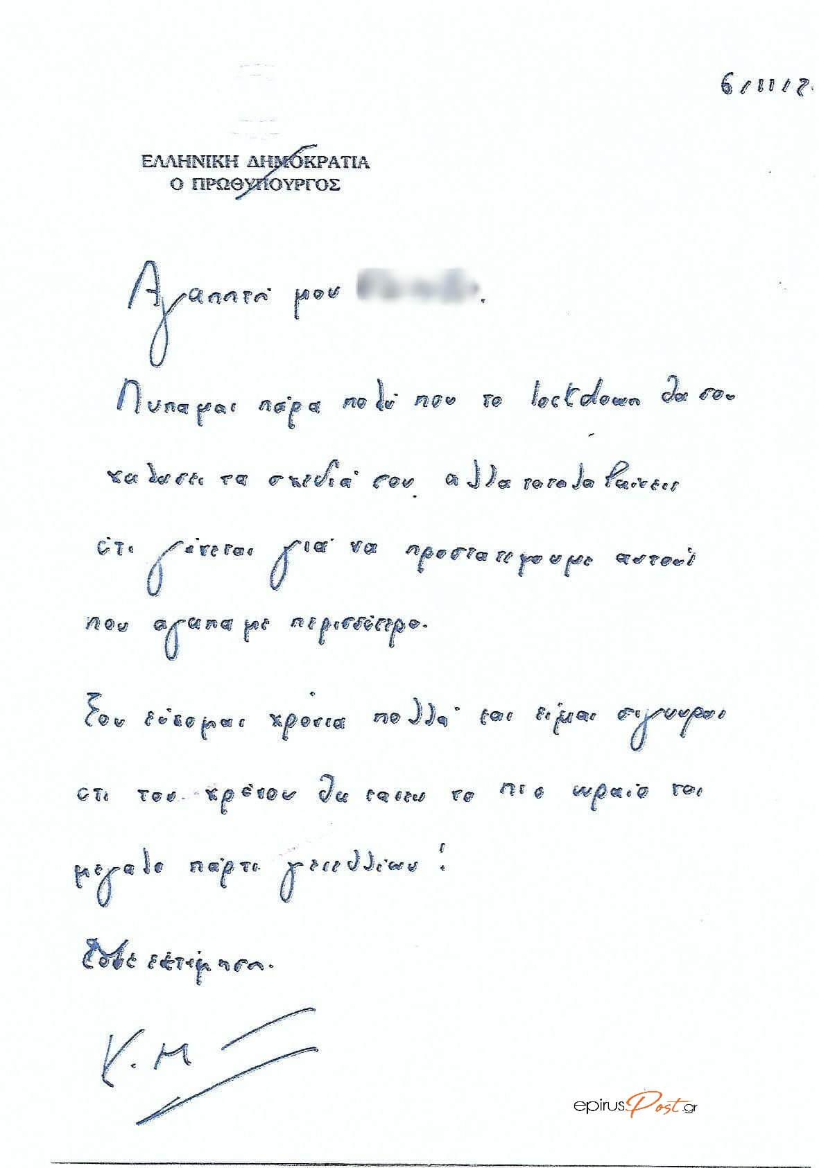 EpirusPost • Ειδήσεις, Ιωάννινα, Άρτα, Πρέβεζα, Θεσπρωτία • epistoli2