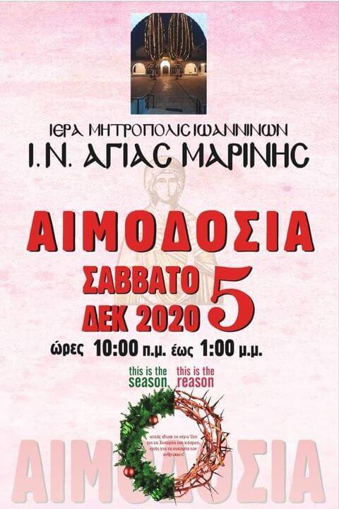 EpirusPost • Ειδήσεις, Ιωάννινα, Άρτα, Πρέβεζα, Θεσπρωτία • agia marina1