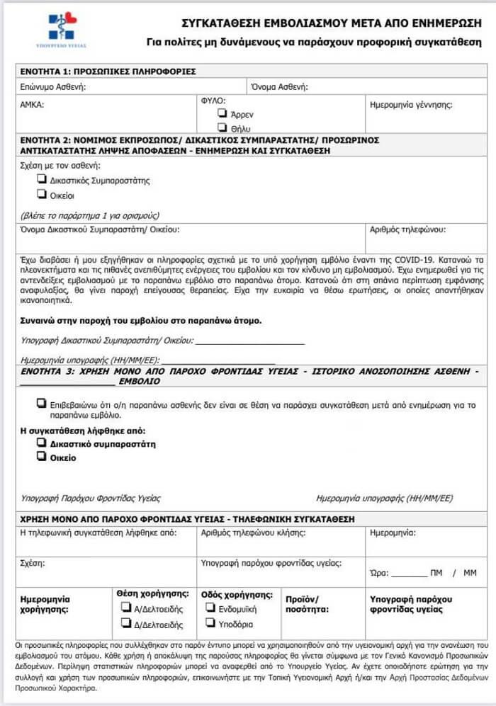 EpirusPost • Ειδήσεις, Ιωάννινα, Άρτα, Πρέβεζα, Θεσπρωτία • entipo em2
