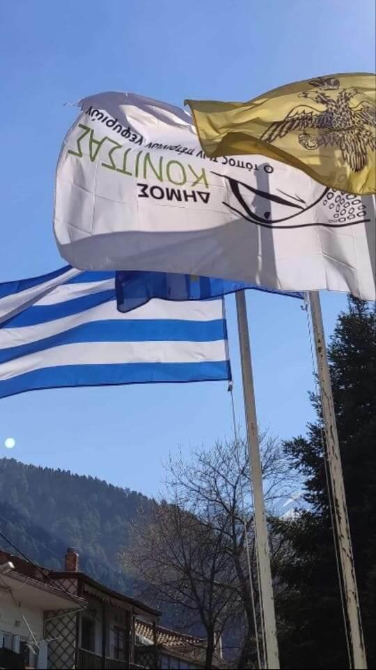 EpirusPost • Ειδήσεις, Ιωάννινα, Άρτα, Πρέβεζα, Θεσπρωτία • simaia konitsa1