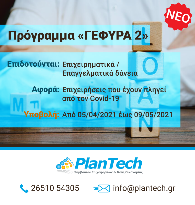 EpirusPost • Ειδήσεις, Ιωάννινα, Άρτα, Πρέβεζα, Θεσπρωτία • gefira 2 1