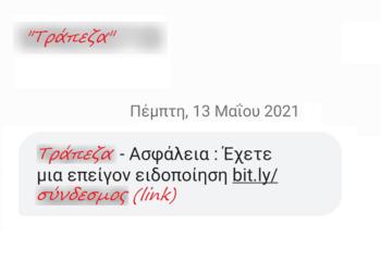 EpirusPost • Ειδήσεις, Ιωάννινα, Άρτα, Πρέβεζα, Θεσπρωτία • apati sms giannina
