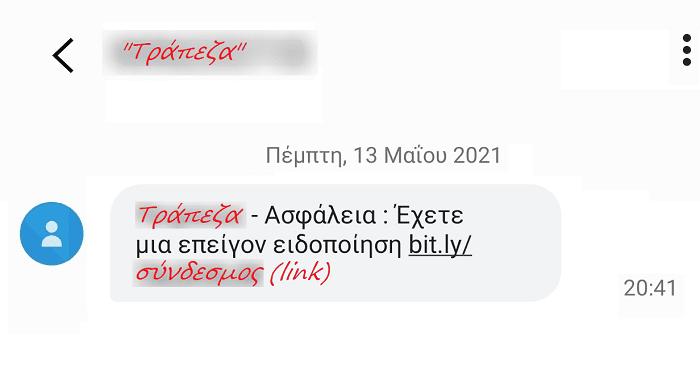 Προσοχή: Απάτη και στα Γιάννινα… Μ' ένα SMS πήραν 8.000 ευρώ!