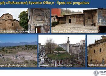 EpirusPost • Ειδήσεις, Ιωάννινα, Άρτα, Πρέβεζα, Θεσπρωτία • mnimeia politismos