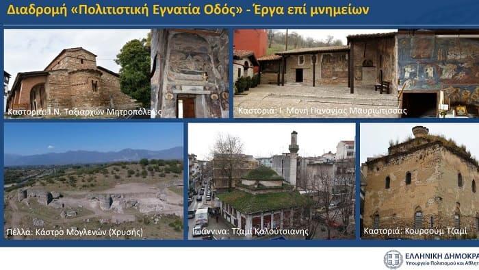 Στο Ταμείο Ανάκαμψης το Τζαμί Καλούτσιανης, το Κάστρο Κιάφας και τρία ακόμη μνημεία
