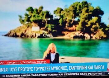 EpirusPost • Ειδήσεις, Ιωάννινα, Άρτα, Πρέβεζα, Θεσπρωτία • parga kiriaki