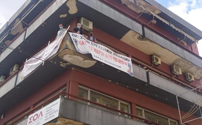 Συμβολική κατάληψη στα γραφεία του ΣΕΠΕ Ιωαννίνων