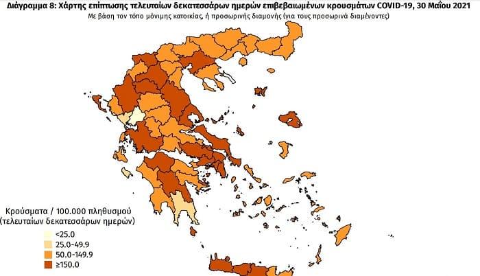 EpirusPost • Ειδήσεις, Ιωάννινα, Άρτα, Πρέβεζα, Θεσπρωτία • xartis 30 maiou