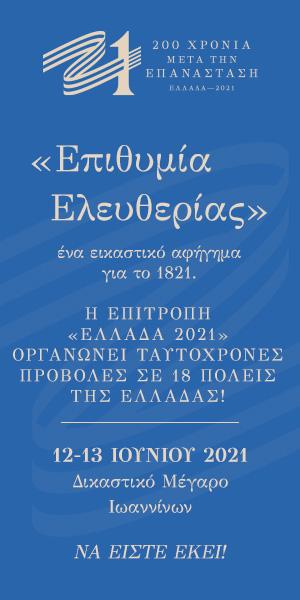 EpirusPost • Ειδήσεις, Ιωάννινα, Άρτα, Πρέβεζα, Θεσπρωτία • 300x600 IOANNINA