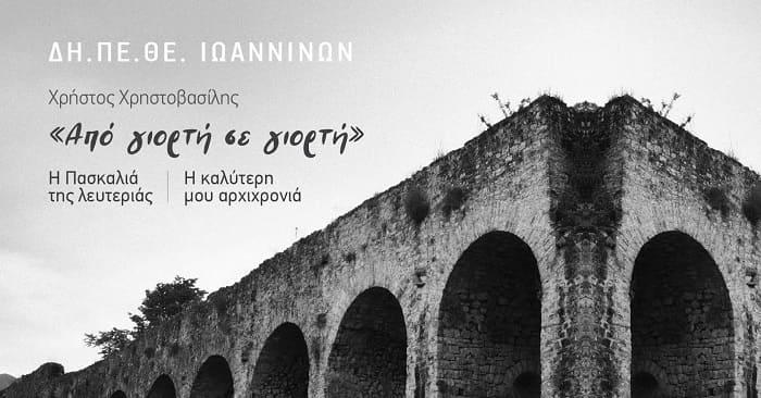 «Η Πασχαλιά της Λευτεριάς» από το ΔΗΠΕΘΕ Ιωαννίνων