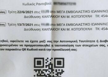 EpirusPost • Ειδήσεις, Ιωάννινα, Άρτα, Πρέβεζα, Θεσπρωτία • emvoliastiko rantevou