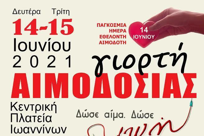 Η μεγάλη γιορτή της αιμοδοσίας στα Γιάννινα