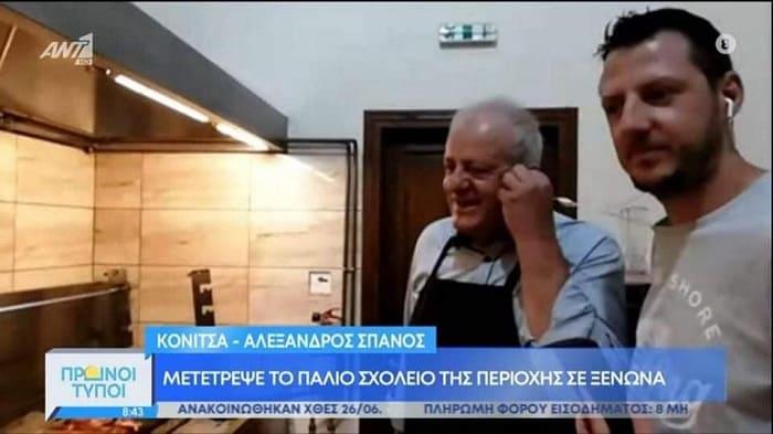 EpirusPost • Ειδήσεις, Ιωάννινα, Άρτα, Πρέβεζα, Θεσπρωτία • pigi spanos1