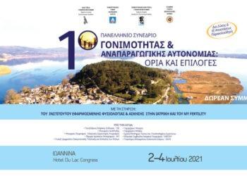 EpirusPost • Ειδήσεις, Ιωάννινα, Άρτα, Πρέβεζα, Θεσπρωτία • sinedrio 1
