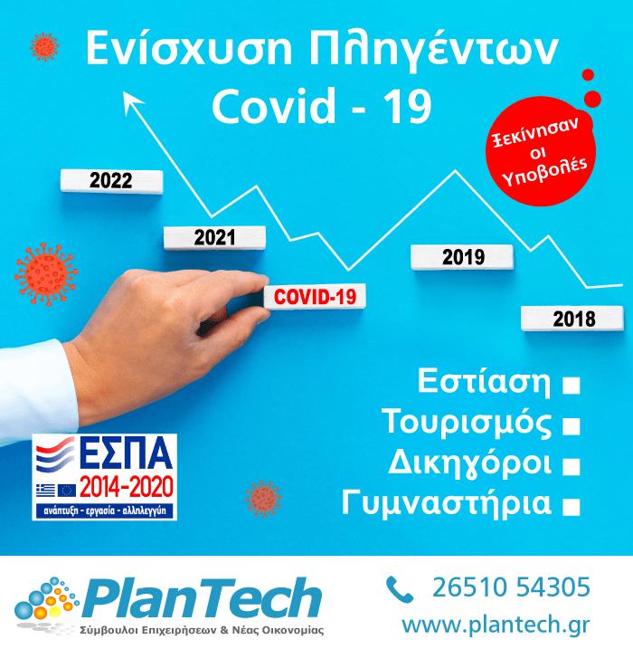 EpirusPost • Ειδήσεις, Ιωάννινα, Άρτα, Πρέβεζα, Θεσπρωτία • covid neo epiruspost
