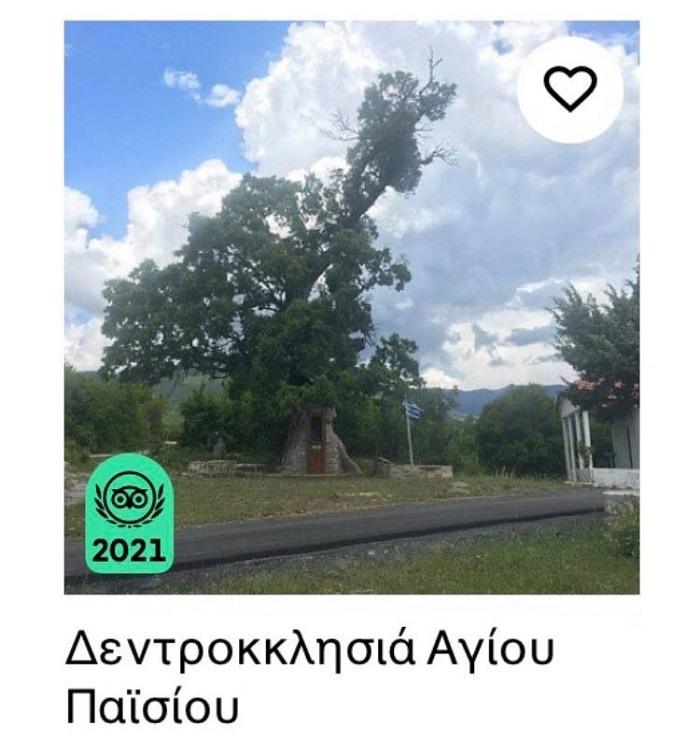 EpirusPost • Ειδήσεις, Ιωάννινα, Άρτα, Πρέβεζα, Θεσπρωτία • TripAdvisor