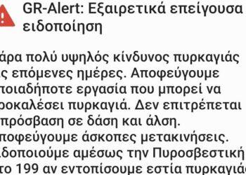 EpirusPost • Ειδήσεις, Ιωάννινα, Άρτα, Πρέβεζα, Θεσπρωτία • eidopoiisi
