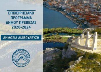 EpirusPost • Ειδήσεις, Ιωάννινα, Άρτα, Πρέβεζα, Θεσπρωτία • preveza diavouleusi