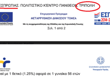 EpirusPost • Ειδήσεις, Ιωάννινα, Άρτα, Πρέβεζα, Θεσπρωτία • eodi tripoli