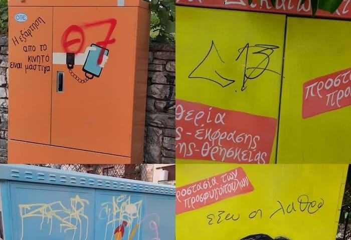 Ο Δήμος Ηγουμενίτσας καταδικάζει τους βανδαλισμούς