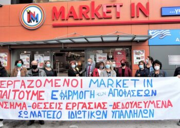 EpirusPost • Ειδήσεις, Ιωάννινα, Άρτα, Πρέβεζα, Θεσπρωτία • market in