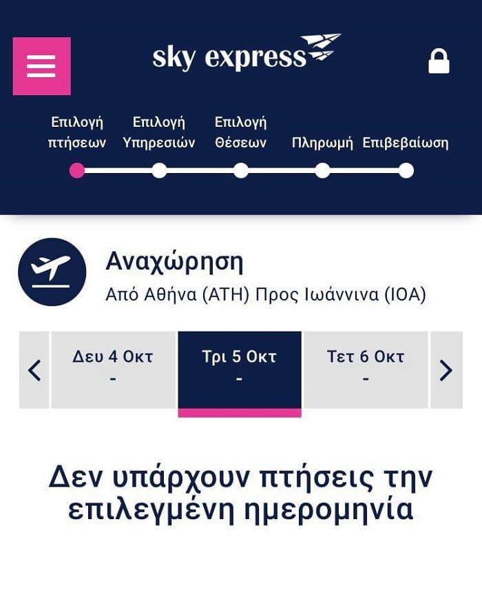 EpirusPost • Ειδήσεις, Ιωάννινα, Άρτα, Πρέβεζα, Θεσπρωτία • sky giannena1