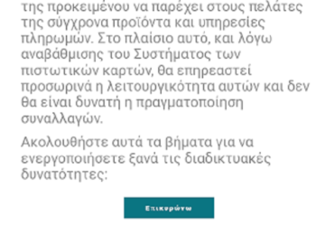EpirusPost • Ειδήσεις, Ιωάννινα, Άρτα, Πρέβεζα, Θεσπρωτία • trapeza mnm
