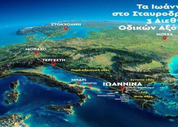 EpirusPost • Ειδήσεις, Ιωάννινα, Άρτα, Πρέβεζα, Θεσπρωτία • xartis ioannina kakavia