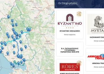 EpirusPost • Ειδήσεις, Ιωάννινα, Άρτα, Πρέβεζα, Θεσπρωτία • epixeiriseis sima