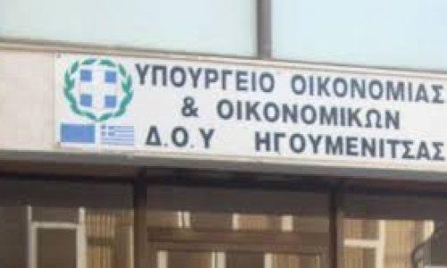 DOY HGOYMENITSA
