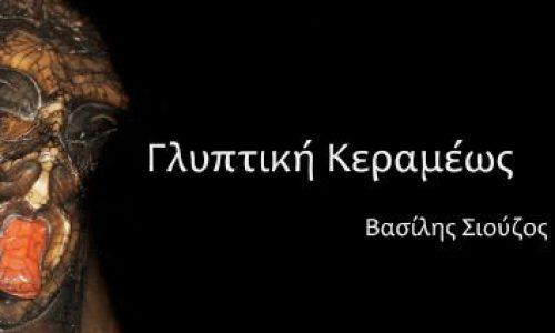 EKTESI KERAMEIKIS